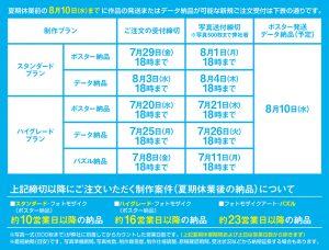 夏期休業日のお知らせ(2016)