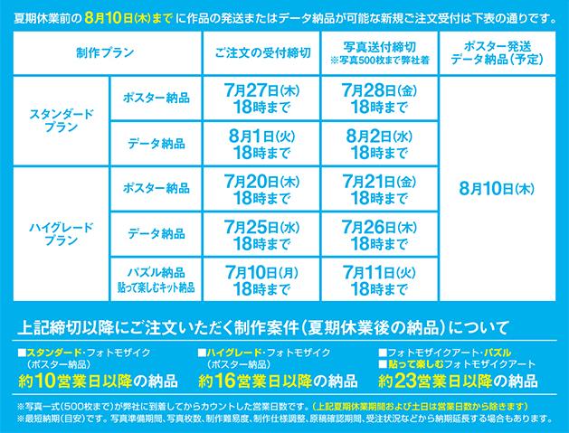 夏期休業日のお知らせ(2017)