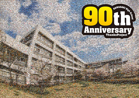 神奈川県立 川崎高校様 創立90周年記念モザイクアート