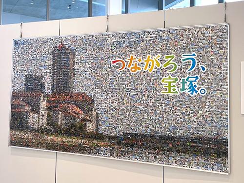 たからづかモザイクアート2020