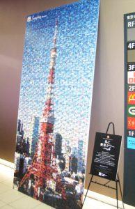 東京タワー開業55周年記念モザイクアート