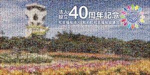 和泊町社会福祉協議会様 設立40周年記念モザイクアート